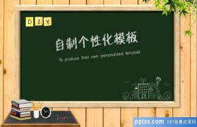 教育学习课堂上的黑板和粉笔字背景的PPT模板