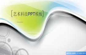 艺术科技抽象线条背景幻灯片模板