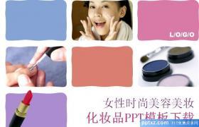 妆品美容时尚女性化PPT模板