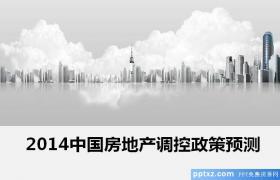 房地产中国调控政策预测PPT