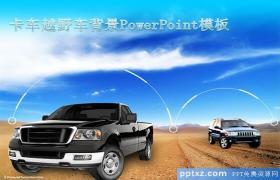 汽车皮卡车与越野车背景的幻灯片模板