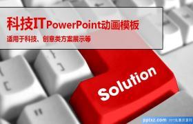 IT科技互联网个性键盘背景的PowerPoint模板