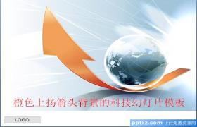 地球背景的商务科技和淡雅上扬箭头PPT