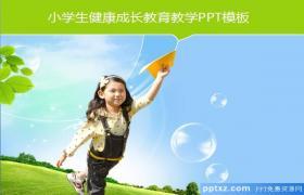 成长教育儿童小学生PPT模板