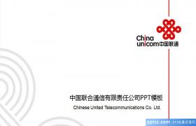 中国联通企业统一PPT模板