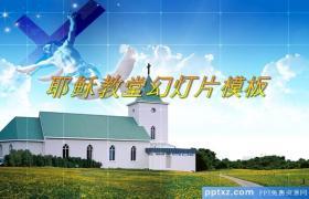 耶稣教堂PPT模板