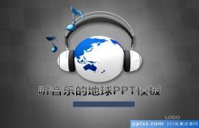 听音乐的地球PPT模板