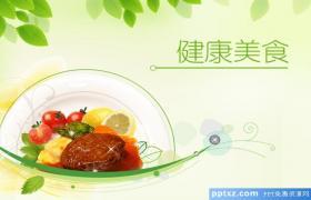 保健养生淡雅绿色叶子与美食背景的PPT模板