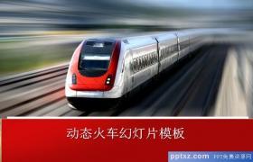 火车背景的疾驰在地铁上的交通安全幻灯片