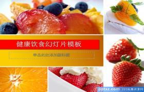 草莓水果沙拉健康饮食主题的PPT模板