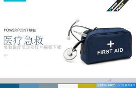 医疗急救箱背景的幻灯片模板