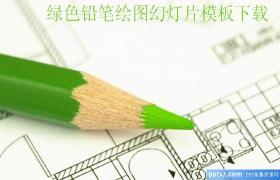 绿色铅笔背景的教育学习幻灯片模板