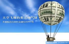 金融经济空中美元热气球背景的PPT模板