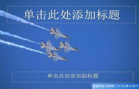 空军协作PPT模板