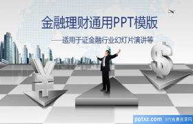 适合金融和商务风格的理财PPT模板