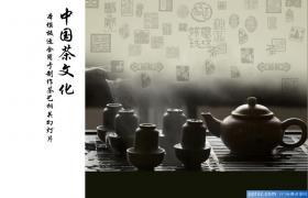 茶-水墨风ppt模版
