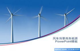 风车发电蓝色背景的电力能源PowerPoint模板