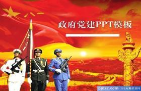 鲜红色军队背景政府党建政治军警通用PPT模板下载