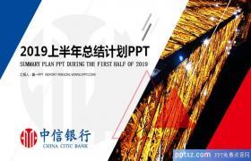 适合的中信银行年终工作总结的红蓝扁平化PPT模板