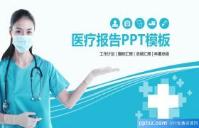 适合医生使用的蓝色背景的医疗医院PPT模板下载