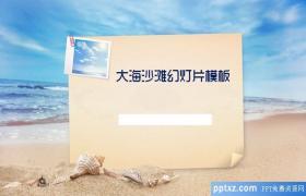 蓝色大海沙滩背景的旅游幻灯片模板下载