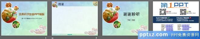 合理膳食保健养生幻灯片模板下载
