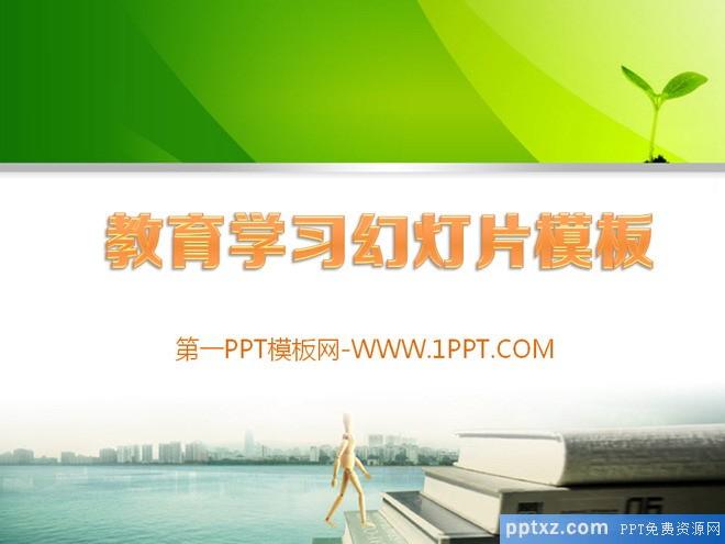 清新绿色课本背景的教育学习<a href=http://www.pptxz.com target=_blank class=infotextkey>PPT模板</a>下载