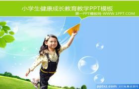绿色儿童蓝天小学生成长教育PPT模板下载