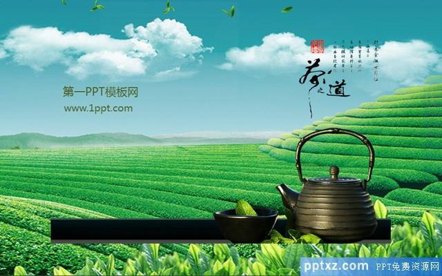 清新茶道<a href=http://www.pptxz.com target=_blank class=infotextkey>PPT模板</a>下载