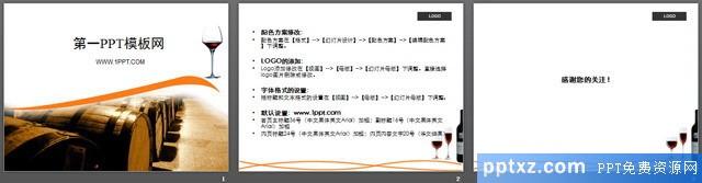 简单的红酒背景<a href=http://www.pptxz.com target=_blank class=infotextkey>PPT模板</a>