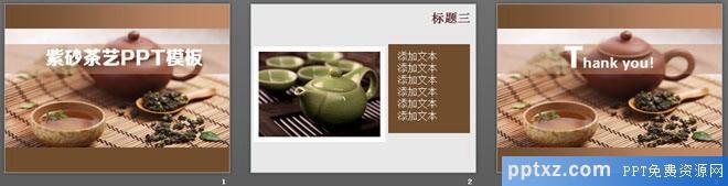紫砂壶背景茶艺餐饮<a href=http://www.pptxz.com target=_blank class=infotextkey>PPT模板</a>下载