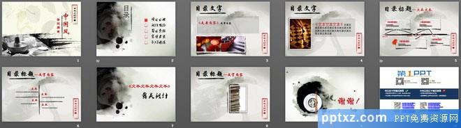 火锅背景的中国风餐饮美食<a href=http://www.pptxz.com target=_blank class=infotextkey>PPT模板</a>下载