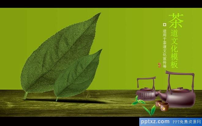 中国茶文化茶道<a href=http://www.pptxz.com target=_blank class=infotextkey>PPT模板</a>模板下载