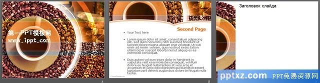 精美咖啡背景<a href=http://www.pptxz.com target=_blank class=infotextkey>PPT模板</a>