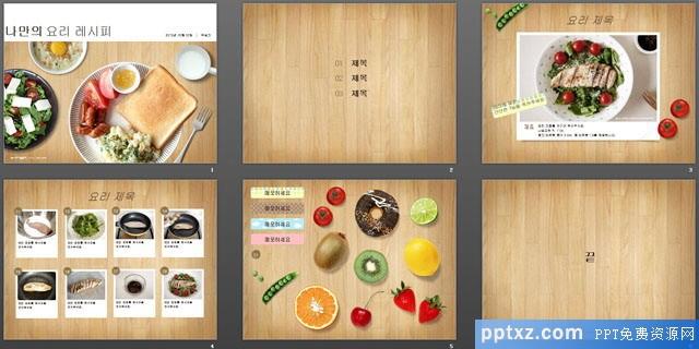 健康食谱餐饮美食<a href=http://www.pptxz.com target=_blank class=infotextkey>PPT模板</a>下载