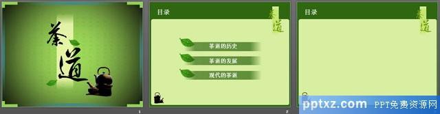 中国茶道<a href=http://www.pptxz.com target=_blank class=infotextkey>PPT模板</a>