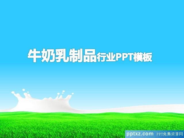 草原牛奶背景的乳制品行业<a href=http://www.pptxz.com target=_blank class=infotextkey>PPT模板</a>
