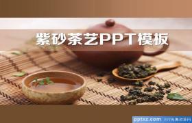 紫砂壶背景茶艺餐饮PPT模板下载下载