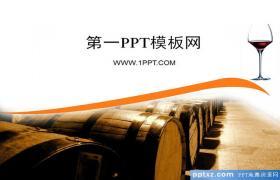 简单的红酒背景PPT模板下载下载