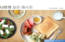健康食谱餐饮美食PPT模板下载下载
