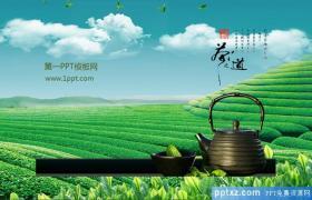 清新茶道PPT模板下载下载