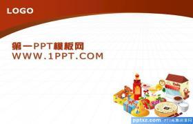 卡通美食类PPT模板下载下载