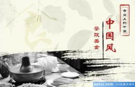 火锅背景的中国风餐饮美食PPT模板下载下载