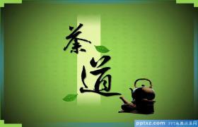中国茶道PPT模板下载下载
