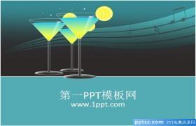 饮料果汁背景的餐饮行业幻灯片模板