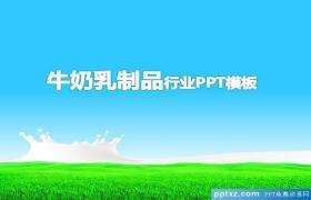 草原牛奶背景的乳制品行业PPT模板下载下载