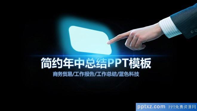 蓝色科技感的年中工作总结<a href=http://www.pptxz.com target=_blank class=infotextkey>PPT模板</a>下载