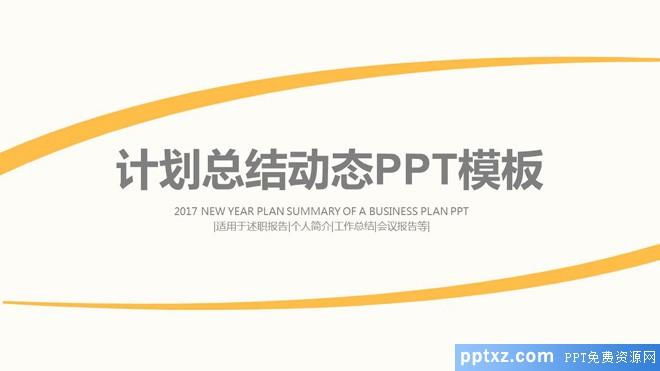 黄色动态简洁工作总结<a href=http://www.pptxz.com target=_blank class=infotextkey>PPT模板</a>免费下载