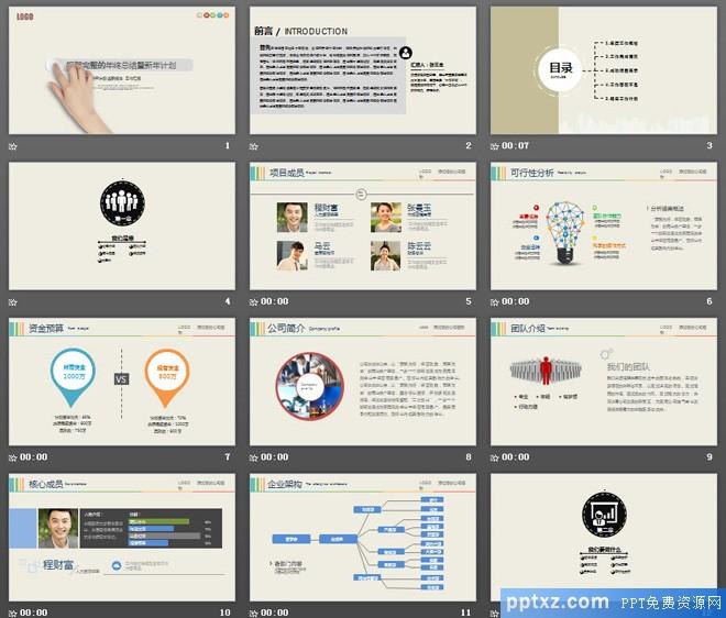 简洁动态手势背景的新年工作计划<a href=http://www.pptxz.com target=_blank class=infotextkey>PPT模板</a>