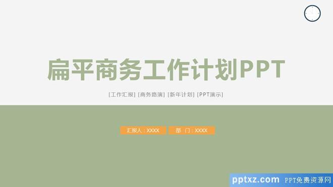 简洁蓝色扁平化工作计划<a href=http://www.pptxz.com target=_blank class=infotextkey>PPT模板</a>免费下载